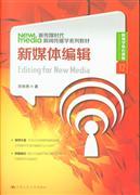 新媒体编辑-新闻学核心课程-12