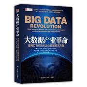 大数据产业革命-重构DT时代的企业数据解决方案