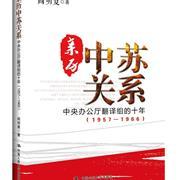 親歷中蘇關系-中央辦公廳翻譯組的十年(1957-1966)