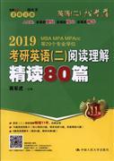 """2019-<font color=""""green"""">考研</font><font color=""""green"""">英语</font>(二)阅读理解精读80篇-(全二册)-第11版-MBA MPA MPAcc等29个"""