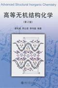 高等无机结构化学-(第2版)
