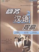 商务汉语提高-商务汉语系列教材