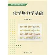 化学热力学基础-北京大学物理化学丛书
