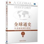 全球通史从史前史到21世纪-(上)(第7版)(修订版)