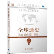 全球通史从史前史到21世纪-(下)(第7版)(修订版)
