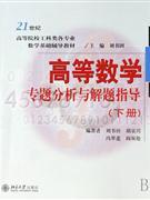 高等数学专题分析与解题指导-(下册)-21世纪高等学校工科各类专业数学基础辅导教材