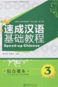 综合课本3-速成汉语基础教程-(修订版)(附MP3盘1张)-北大版对外汉语教材.短期培训系列