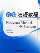 新编法语教程-(上册)-(配有光盘)
