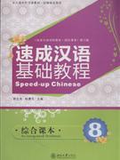 速成汉语基础教程-综合课本(8)(附MP3盘1张)-北大版对外汉语教材.短期培训系列