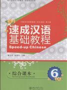 速成汉语基础教程-综合课本6(附MO3盘1张)-北大版对外汉语教材