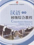 汉语初级综合教程-(下册)(含MP3盘1张)