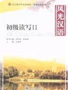 初级读写II-风光汉语(附1张MP3)-北大版对外汉语教材.基础教程系列