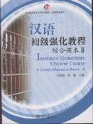 汉语初级强化教程综合课本-(II)(含MP3盘1张)