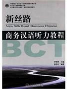 新丝路-商务汉语听力教程-含1张MP3-商务汉语教材系列