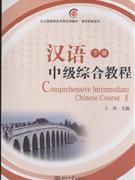 汉语中级综合教程-(下册)(含MP3盘1张)-北大版留学生本科汉语教材.语言技能系列