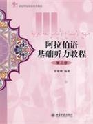 阿拉伯语视听教程-第二册-配有光盘-21世纪阿拉伯语系列教材