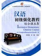 综合课本IV-汉语初级强化教程-(含MP31张)