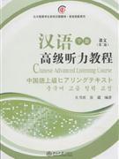 汉语高级听力教程-(下册全2册)-第二版-(附MP3盘1张)