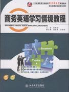 商务英语学习情境教程