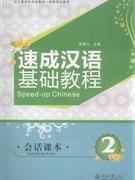 会话课本-速成汉语基础教程-2-附MP3光盘1张