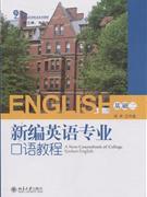 新编英语专业口语教程-(基础二)-(配有光盘)