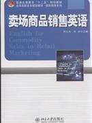 卖场商品销售英语-(含光盘)