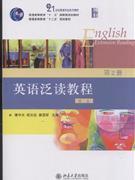 英语泛读教程-第2册-(第二版)