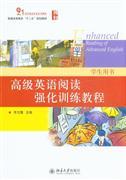 高级英语阅读强化训练教程-学生用书