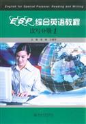 读写分册-ESP综合英语教程-1