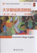 大学基础英语教程-第2册-(第二版)-学生用书-(附光盘)