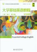 大学基础英语教程-第3册-(第二版)-学生用书-(附光盘)