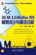 UG NX 8.0+Moldflow 2012模具设计与模流分析-(附赠光盘)