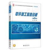 零件加工信息分析-(第2版)