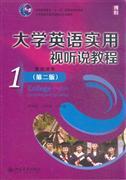 大学英语实用视听说教程-1-(第二版)-教师用书