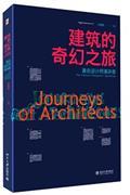 建筑的奇幻之旅-著名设计师演讲录