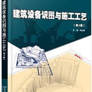 建筑设备识图与施工工艺-(第2版)