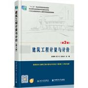 建筑工程计量与计价-(第3版)