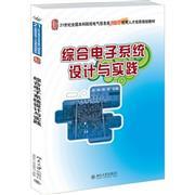 综合电子系统设计与实践