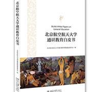 北京航空航天大学通识教育白皮书