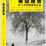 崖边报告-乡土中国的裂变记录