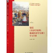 曼昆<<经济学原理:微观经济学分册>>学习手册-第7版