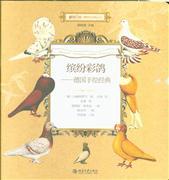 缤纷彩鸽-德国手绘经典