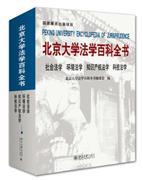 社会法学 环境法学 知识产权法学 科技法学-北京大学法学百科全书