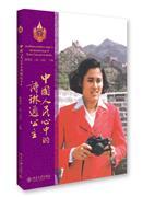 中国人民心中的诗琳通公主