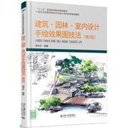 建筑.园林.室内设计手绘效果图技法-(第2版)