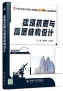 建筑抗震与高层结构设计
