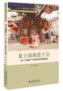 龙王庙前盘子会-一部文化遗产的后现代多声部民族志
