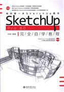SketchUp完全自学教程