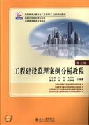 工程建设监理案例分析教程-第二版