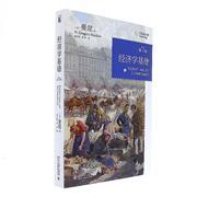 经济学基础-第7版